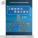 21世纪机电及电气类专业高职高专规划教材:工程材料与热加工技术