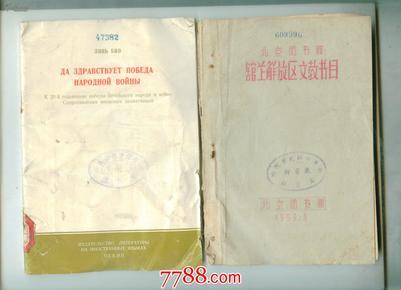 59年油印《北京图书馆馆藏解放区文教书目》               --- 【包邮-挂】