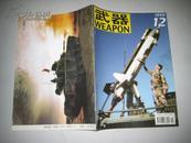武器1999年12月号总第7期