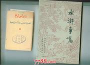 毛泽东战争和战略问题 (阿拉伯文) 一版一印.1966年一版               --- 【包邮-挂】