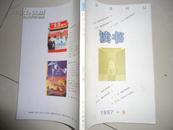 读书1997-9   1988/9