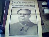 解放军报(1976年 悼念毛主席的 6张)