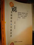 潜能发展理论与实践探索 06年一版一印 钟荣岳主编