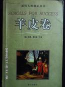 最伟大的励志书--羊皮卷