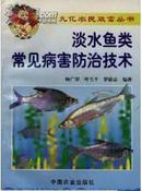 淡水鱼类常见病害防治技术