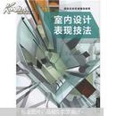 国际名校权威精品教程:室内设计表现技法