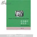 在夹缝中求生存:香港左派电影研究