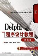 Delphi程序设计教程:面向21世纪高等院校计算机教材系列(刘瑞新等编著  机械工业出版社)