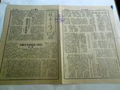 50年收音工作 创刊号 第一期 第二期 1950