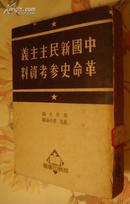 中国新民主主义革命史参考资料【馆藏书】