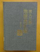清人文集:地理类汇编(第四册)