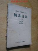 民国31年:广西省立桂林图书馆图书目录 第二册(哲学、宗教类目录)