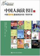 中国人阅读书目(三)中国初中生基础阅读书目·导赏手册