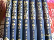 国史金石志稿(全新精装全7册)原包装箱