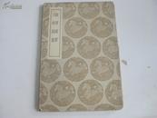 民国商务原版 32开 1936年初版 制府疏草三垣疏稿