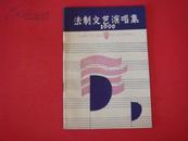 法制文艺演唱集(1990年)