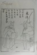名家早期老木版年画版画*历代帝王图之东汉*值得收藏