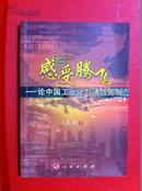 感受腾飞:论中国工业化与通货膨胀