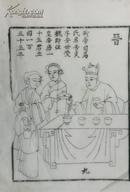 名家早期老木版年画版画*历代帝王图之晋*值得收藏