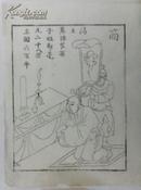 名家早期老木版年画版画*历代帝王图之商*值得收藏