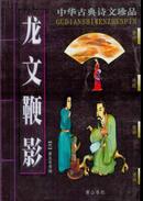 中华古典诗文珍品・龙文鞭影