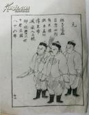 名家早期老木版年画版画*历代帝王图之元*值得收藏