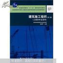 建筑施工组织:土建类专业适用(第2版)危道军主编  中国建筑工业出版社
