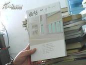 读书(2011年8月)(馆藏)