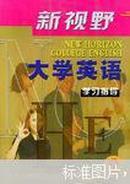 新视野大学英语学习指导.2