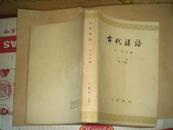 古代汉语 下册(第一,二分册)63年1版80年6印