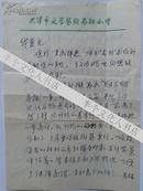 保真专场:著名画家 天津美术家协会主席  秦征 信札2页!我店信札全部保真!08