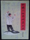 中国太极拳统真大典(全三卷)【精装 一版一印】