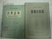 婚姻法教程(修订本)