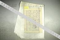 前国民革命军陆军上将,北伐抗战名将 蒋鼎文墓志铭手稿 共6页 字迹清晰   保真   B21