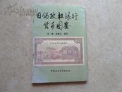 日伪政权银行货币图鉴