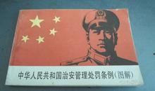 连环画版:中华人民共和国治安管理处罚条例 (图解)