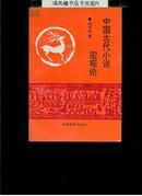《中国古代小说宏观论》(32开平装 仅印1000册)九五品 近全新