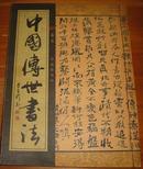 中国传世书法 卷五