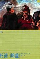 托诺-邦盖(二十世纪外国文学丛书)(H•G•威尔斯社会小说杰作唯一中译本,02年一版一印仅5000,自藏95品)