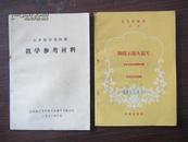 盐城地方版  《初中数学第四册 ---教学参考材料》