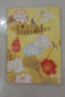 念佛入门问答+百日闭关念佛方法合刊   律航法师遗著 上海佛学书局1994年出版印刷 私藏未阅品好