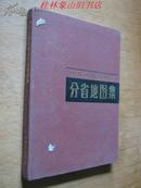 中华人民共和国分省地图集(精装)