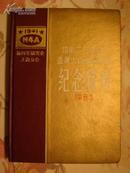 印刷厂印钞厂直属大组首届年会纪念特刊1983