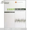 环境噪声控制工程