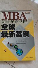 MBA21世纪商学院全球最新案例修订版 上