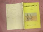 柽柳属研究鉴定成果文集(附彩图26页)