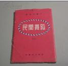 彩色小画片:民间舞蹈 二 (八张)【56年一版一印 】
