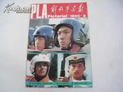 《解放军画报》1990年第8期,总第518期。内有:为了人民的安宁/刘/华清副主席访问苏联
