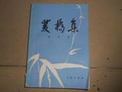 A76617  1989年一版一印 作者刘舟 签赠本《双桥集》印数:2000册