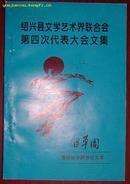 绍兴县文学艺术界联合会第四次代表大会文集